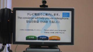 成田国際空港の訪日外国人対応が進んでいた