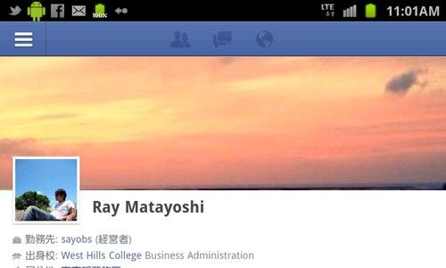 Facebook カバー写真をiPhone/Androidで設定する方法