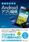 Android  開発初心者向け めちゃくちゃ役に立つ無料動画チュートリアル200個!