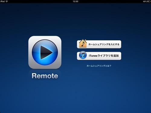 iPad miniをApple TVのリモコンにしたら快適だった話。