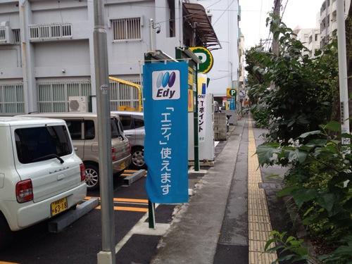 沖縄に着いたらまず最初にすべき事は電子マネーEdy(エディ)のチャージ