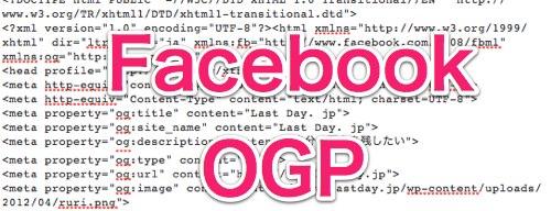 今すぐ確認した方が良い – FacebookのOGPがきちんと設定できているか調べる方法