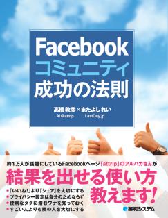 [告知]『Facebookコミュニティ成功の法則』が発売されます。