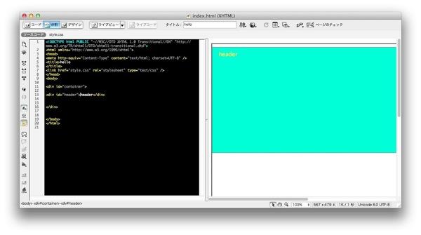 誰でも1時間でDreamweaverを使ってウェブサイトが作れるようになる動画チュートリアル。