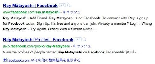 facebookのプロフィールをGoogleやYahooから検索されないように設定する方法