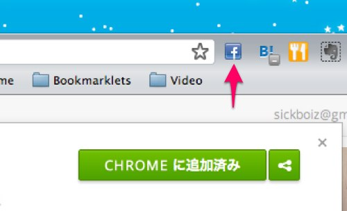 Facebook for Chrome フェイスブックに素早くチェックできるChromeエクステンション