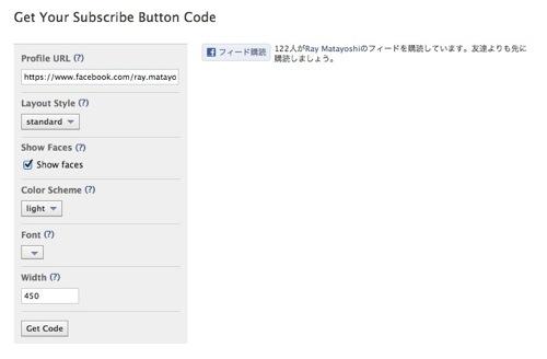 [Facebook] フィード購読ボタンを自分のサイトに設置する方法