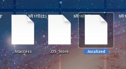 Macで.htaccessなどのドットから始まるファイルを表示する方法