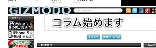 Gizmodo – ギズモード・ジャパンでコラム始めました。
