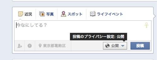 [facebook] 要確認!あなたの投稿は誰にも見られていないかもしれない
