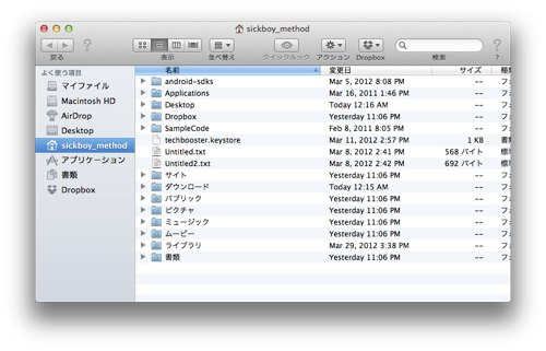 Mac OS X Lionでライブラリフォルダーを表示する方法