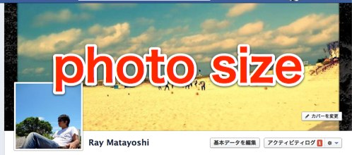 [facebook 写真サイズ]:フェイスブックの適切な画像サイズ for タイムライン