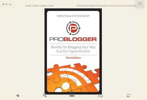 アメリカ版プロブロガー本 「ニッチなブログが成功する10の理由」