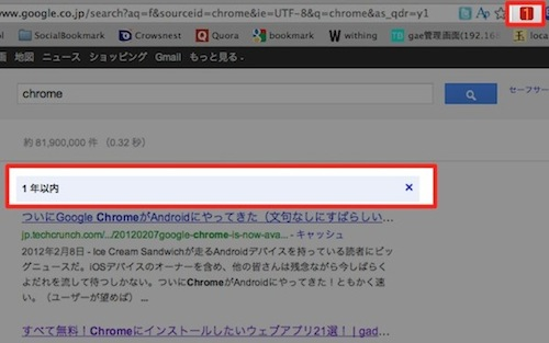 Googleの検索結果を常に更新が1年以内のものに限定するChrome Extension「ato-ichinen」が便利