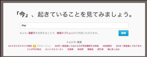 Twitterで簡単に日本語のツイートだけを検索する方法