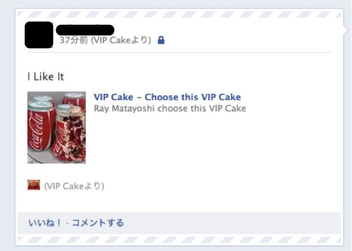 Facebook VIP Cakeというスパムアプリに注意