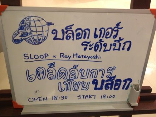 バンコクで日本人とタイ人向けに「仕事に直結するブログ術とは?」セミナーをやりました。 | #ブログ観光大使