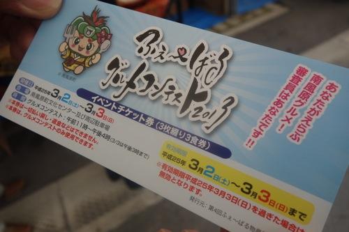 【沖縄県・観光】南風原町で開催された「ふぇーばる物産展」に行ってきました。