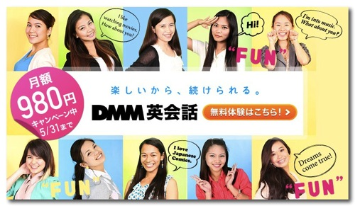 DMM英会話 英語ネイティブではない先生とのレッスンもどんどん受けてみよう。