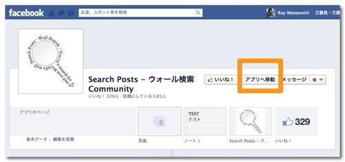 Facebook 自分と友達の過去の投稿を検索できるアプリ「Search Posts」が便利