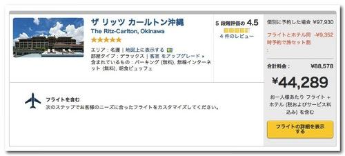 【エクスペディア・セール】売り切れ次第終了・2泊3日 「ザ リッツ カールトン沖縄」が航空券とセットで4万円台から!!