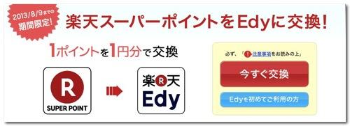【沖縄生活】楽天スーパーポイントは楽天Edyに交換できるぞ!