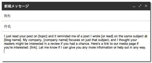 【英文メール】海外のブロガーに商品レビューをお願いする方法