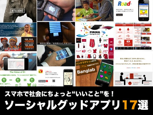 """スマホで社会にちょっと""""いいこと""""を!ソーシャルグッドアプリ17選"""