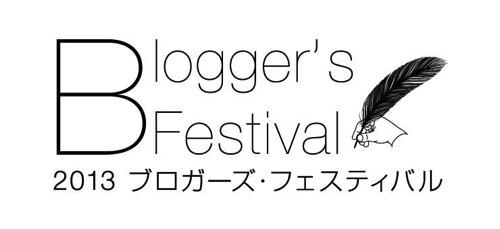 【10月20日】2013 ブロガーズ・フェスティバル募集開始します!