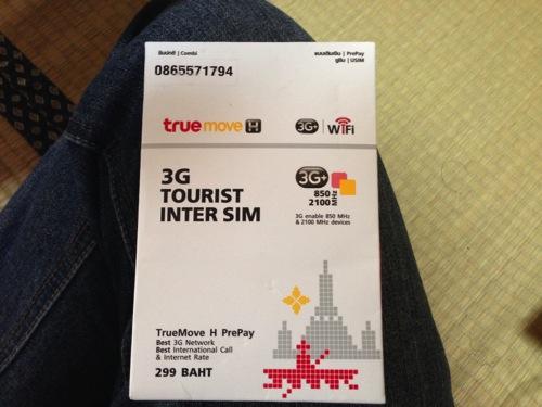 バンコク スワナプーム空港でTrue Move Hの旅行者向けプリペイドSimを買った! | 1週間使えて、299バーツ