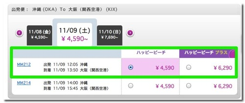 ジェットスターの最低保証で関空-沖縄を4446円の航空券が買えた。