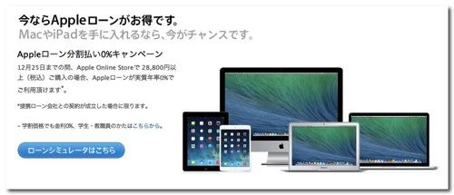 SimロックフリーiPhone 5sを12ヶ月分割払い金利0%で買ったよ!月5,900円〜12月25日までキャンペーン中