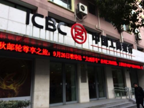 中国工商銀行の口座を上海で開設してきました。パスポートがあれば誰でも口座開設できるようです。