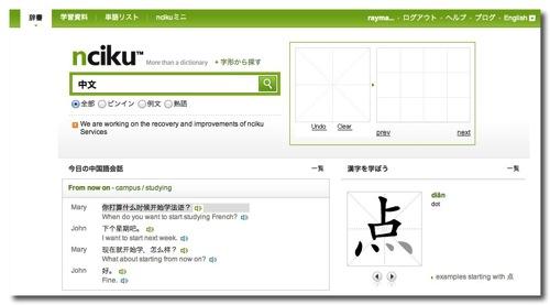 中国語オンライン辞書は【nchiku】がおすすめ。発音・例文・手書き辞書にも対応しています。