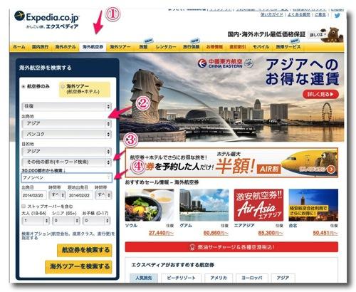エクスペディアで海外発着便の航空券を格安で購入できました。