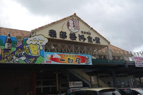 【沖縄】我部祖河食堂:2日酔い時に食べたくなる「よもぎソーキそば」