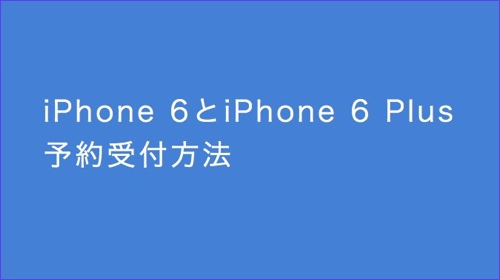 iPhone 6とiPhone 6 plus予約受付