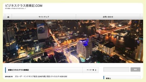新しいブログメディア「ビジネスクラス搭乗記.COM」を立ち上げました。