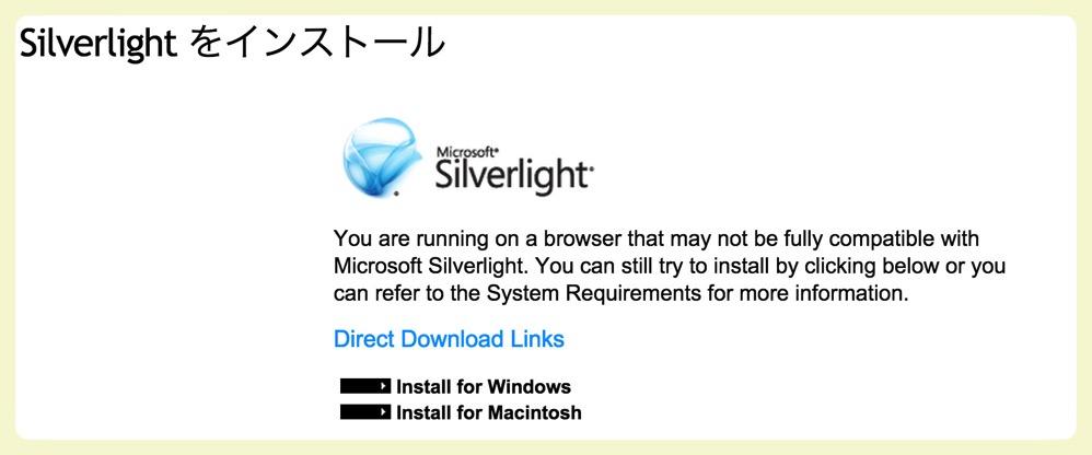 SilverlightがChromeでインストールできない時の対処法【Mac/Windows】