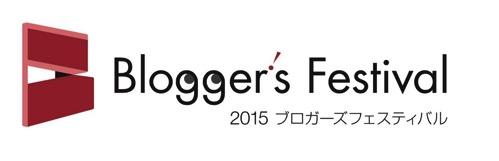 〆切【スポンサー募集中】10月18日(日)東京で2015ブロガーズ・フェスティバルを開催します。
