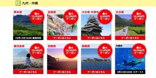 沖縄ふるさと旅行券(最大5万円クーポンが9月14日10時スタート)楽天トラベル