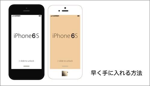 iPhone 6s / iPhone 6s Plusを、なるべく早く予約して手に入れる方法