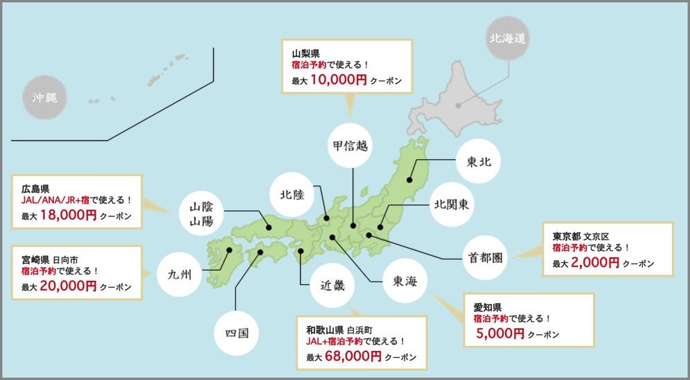 「じゃらん」でも、沖縄ふるさと旅行券(最大5万円クーポンが配布開始!