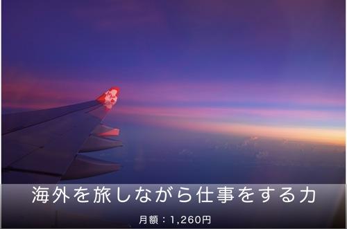 2015年7月分と8月分のオンラインコミュニティ「海外を旅しながら仕事をする力」の投稿タイトルすべて公開します。