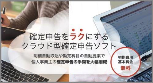 【フリーランス】確定申告をラクにする方法!