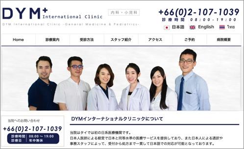 バンコクでホテルまで往診してくれる:海外旅行保険キャッシュレスに対応で、日本語対応の病院
