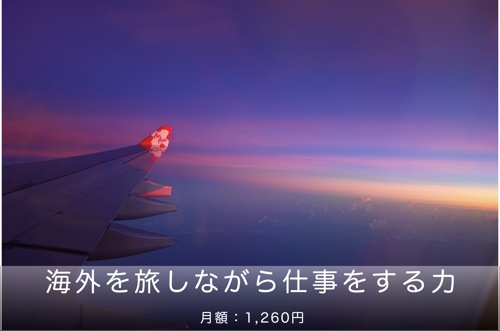 2015年11月分と12月分のオンラインコミュニティ「海外を旅しながら仕事をする力」の投稿タイトルすべて公開します。