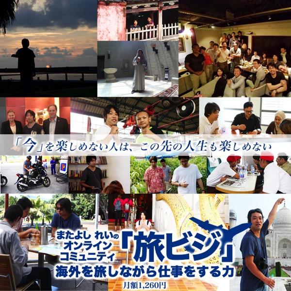 【お知らせ】オンラインコミュニティ「海外を旅しながら仕事をする力」の名称を「旅ビジ」に変更しました。