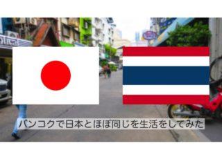 タイ・バンコクでほぼ日本と同じ生活が出来るって本当?実際に体験してきた!