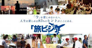 オンラインコミュニティ「旅ビジ | 海外を旅しながら仕事をする力」について。